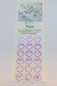 タカクラ印刷 PAS1P Piani スマイル パープル