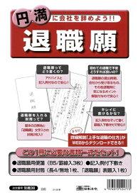 日本法令 NIHON HOREI 労務38 38
