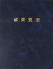 日本法令 NIHON HOREI 労基29-F 29-F