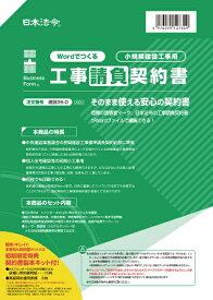 日本法令 NIHON HOREI 建設26-D 26-5D