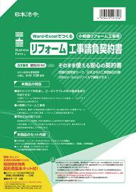 日本法令 NIHON HOREI 建設26-5D 26-5D