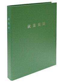 日本法令 NIHON HOREI 労基29-F(SG) 29-FSG