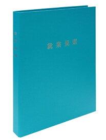 日本法令 NIHON HOREI 労基29-F(ST) 29-FST