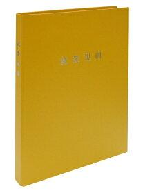日本法令 NIHON HOREI 労基29-F(SY) 29-FSY