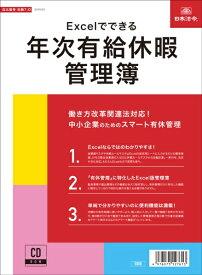 日本法令 NIHON HOREI 労務7-D 7-D
