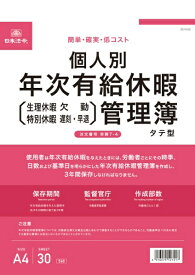 日本法令 NIHON HOREI 労務7-4 7-4