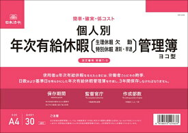 日本法令 NIHON HOREI 労務7-5 7-5