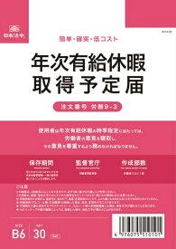 日本法令 NIHON HOREI 労務9-3 9-3