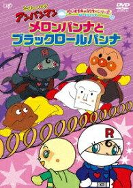 バップ VAP それいけ!アンパンマン 大好きキャラクターシリーズ アンパンマンとロールパンナ【DVD】