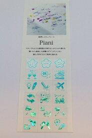 タカクラ印刷 PAST1M Piani スタンプ01 グリーン