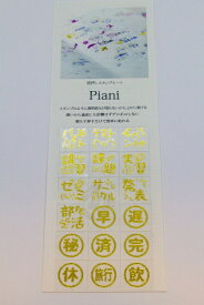 タカクラ印刷 PAST2G Piani スタンプ02 ゴールド