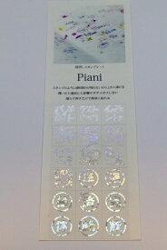タカクラ印刷 PAST2H Piani スタンプ02 ホログラム