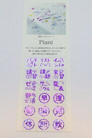 タカクラ印刷 PAST2P Piani スタンプ02 パープル