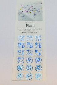 タカクラ印刷 PAST2B Piani スタンプ02 ブルー