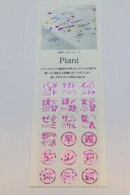 タカクラ印刷 PAST2R Piani スタンプ02 レッド