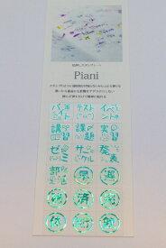 タカクラ印刷 PAST2M Piani スタンプ02 グリーン