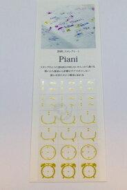 タカクラ印刷 PAT1G Piani 時間 ゴールド