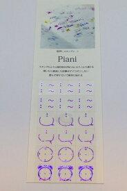 タカクラ印刷 PAT1P Piani 時間 パープル