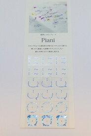 タカクラ印刷 PAT1B Piani 時間 ブルー