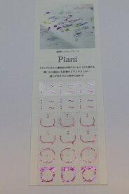 タカクラ印刷 PAT1R Piani 時間 レッド