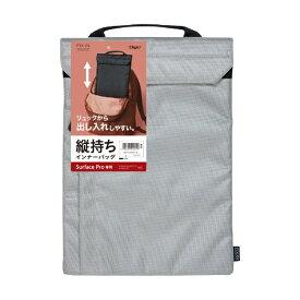 ナカバヤシ Nakabayashi Surface Pro用 インナーバッグ グレー TBC-SFP2005GY