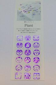 タカクラ印刷 PAD1P Piani 犬 パープル