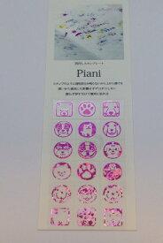 タカクラ印刷 PAD1R Piani 犬 レッド