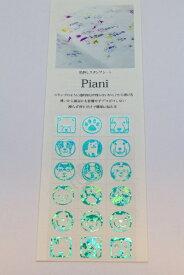 タカクラ印刷 PAD1M Piani 犬 グリーン