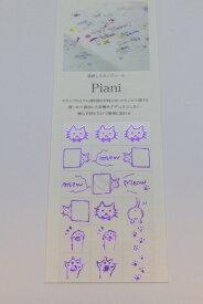 タカクラ印刷 PAC1P Piani 猫 パープル
