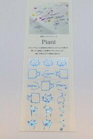 タカクラ印刷 PAC1B Piani 猫 ブルー