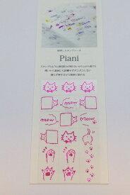 タカクラ印刷 PAC1R Piani 猫 レッド