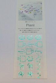 タカクラ印刷 PAC1M Piani 猫 グリーン