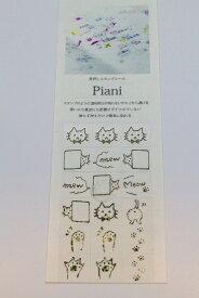 タカクラ印刷 PAC1BL Piani 猫 ブラック