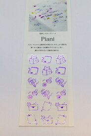 タカクラ印刷 PAC2P Piani 猫02 パープル