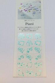 タカクラ印刷 PAC2M Piani 猫02 グリーン