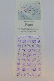 タカクラ印刷 PACT01P Piani 猫45 パープル