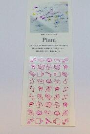 タカクラ印刷 PACT01R Piani 猫45 レッド