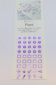 タカクラ印刷 PA45S1P Piani スタンプ45 パープル