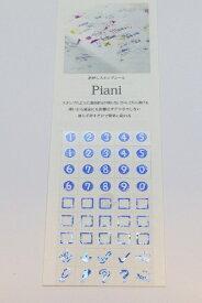 タカクラ印刷 PA45S1B Piani スタンプ45 ブルー