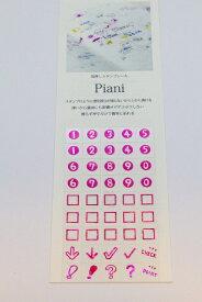 タカクラ印刷 PA45S1R Piani スタンプ45 レッド