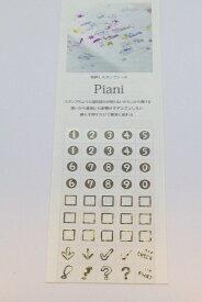 タカクラ印刷 PA45S1BL Piani スタンプ45 ブラック
