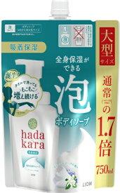 LION ライオン hadakara(ハダカラ)ボディソープ 泡で出てくるタイプ クリーミーソープの香り つめかえ用 大型サイズ 750ml