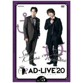 【2021年04月28日発売】 ソニーミュージックマーケティング 「AD-LIVE 2020」 第5巻 木村昴×仲村宗悟【DVD】