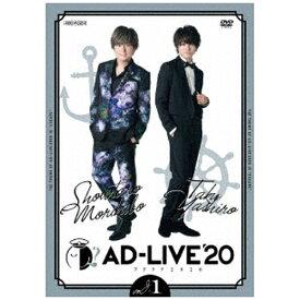 【2021年02月24日発売】 ソニーミュージックマーケティング 「AD-LIVE 2020」 第1巻 森久保祥太郎×八代拓【DVD】