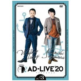 【2021年03月24日発売】 ソニーミュージックマーケティング 「AD-LIVE 2020」 第3巻 高木渉×鈴村健一【DVD】