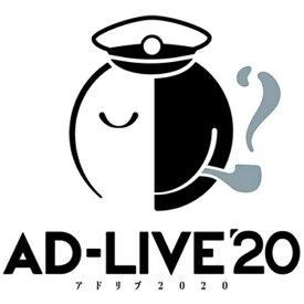 【2021年03月24日発売】 ソニーミュージックマーケティング 「AD-LIVE 2020」 第4巻 小野賢章×木村良平【DVD】