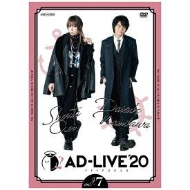 【2021年05月26日発売】 ソニーミュージックマーケティング 「AD-LIVE 2020」 第7巻 蒼井翔太×浪川大輔【DVD】