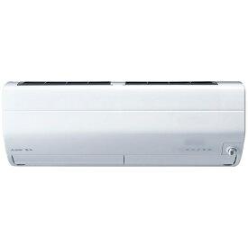 三菱 Mitsubishi Electric MSZ-ZD5621S-W エアコン 2021年 ズバ暖 霧ヶ峰 ZDシリーズ[寒冷地モデル] ピュアホワイト [おもに18畳用 /200V]