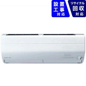 三菱 Mitsubishi Electric MSZ-ZD6321S-W エアコン 2021年 ズバ暖 霧ヶ峰 ZDシリーズ[寒冷地モデル] ピュアホワイト [おもに20畳用 /200V]