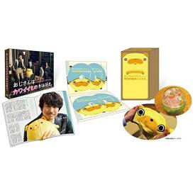 【2021年02月10日発売】 TCエンタテインメント TC Entertainment おじさんはカワイイものがお好き。 初回限定生産 小路さんとお揃い!パグ太郎グッズ付きDVD-BOX【DVD】